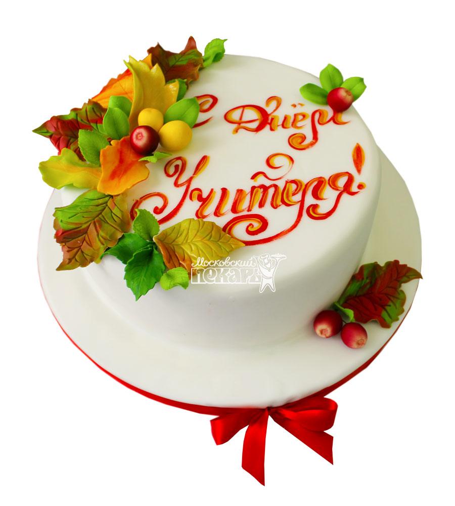 №731 Праздничный торт на день учителя