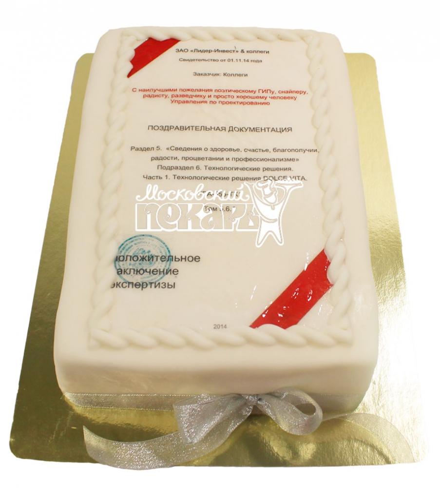 №512 Торт документ