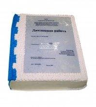 №908 Торт диплом