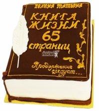 №4650 Торт книга